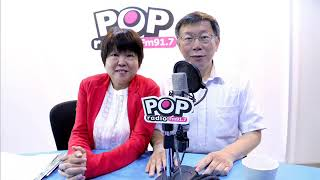 2017 10 05《POP搶先爆》黃光芹 專訪 台北市長 柯文哲