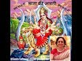 Download Navratra Special - Arti : Jai Ambe Gauri -  Sonia Satsangi Bhajan Singer MP3 song and Music Video