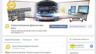 Подбор сканера диагностики авто из Вконтакте