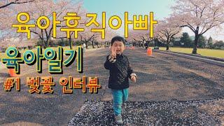 [육아휴직아빠] 육아일기 1일차 벚꽃인터뷰