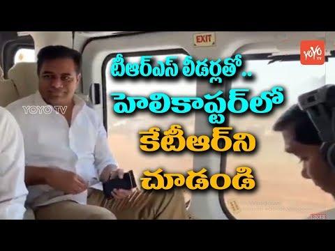 KTR in Helicopter | Telangana News | Talasani Srinivas Yadav | TRS | YOYO TV Channel