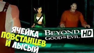 Beyond Good and Evil HD (PS 3) - 4 - ПОВСТАНЦЫ