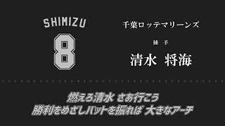 【MIDI】千葉ロッテマリーンズ #8 清水将海応援歌