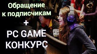 Ищем крутых геймеров + конкурс. Обращение к подписчикам