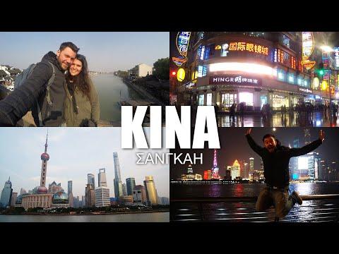 Happy Traveller στην Κίνα! Μέρος 1 Σανγκάη | FULL