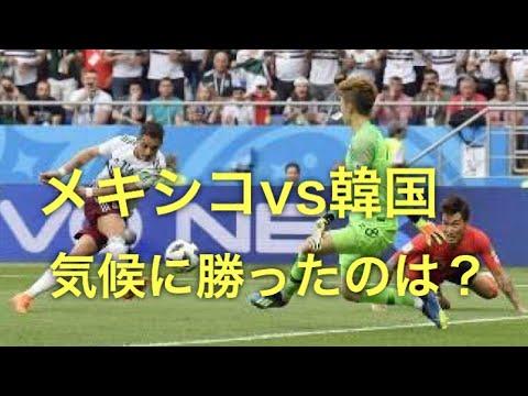 メキシコ2-1韓国 ロシアW杯F組第2節 韓国代表のファウル数24も負け