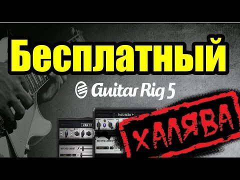 👍Бесплатный Guitar Rig 5. Ну наконец то!