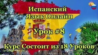 Испанский Язык: Знакомства и Общение | Урок #8