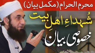 Important Bayan - Muharram Latest Full Bayan - شہداءاھلِ بیت | Molana #TariqJameel Bayan 08-Sep-2019