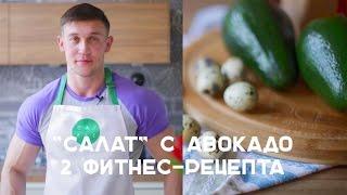 Фитнес-рецепты с авокадо [Салат]