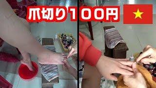 ベトナムのネイルサロンで爪切り100円♪
