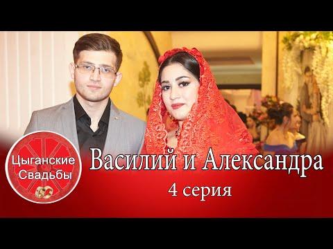 Цыганская свадьба Василия и Александры. 4 часть