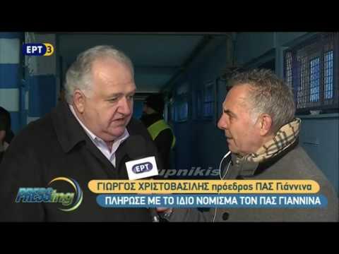 Επεισόδιο Χριστοβασίλη, Βλάνταν Ίβιτς στο ΠΑΣ Γιάννινα - ΠΑΟΚ 0-1