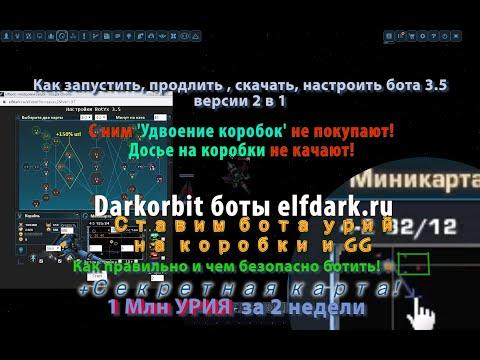 Дарк орбит бот уридиум, скачать, настроить, +секретная карта Darkorbit Elfdark Ru