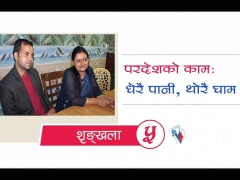 लाख कमाउन युएई गएका नेपालीको करोडौंको लगानी । Nepali entrepreneur in UAE