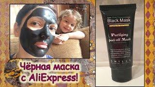 Обзор Чёрной Маски от Чёрных Точек с Aliexpress  Black Mask из Китая Алиэкспресс