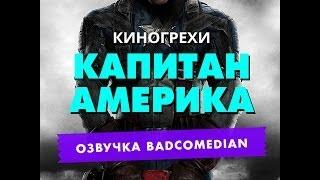Киногрехи - Самый честный трейлер - Капитан Америка
