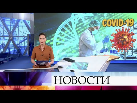 Выпуск новостей в 12:00 от 14.05.2020
