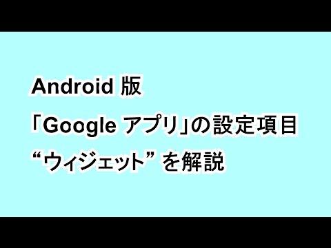"""Android 版「Google アプリ」の設定項目 """"ウィジェット"""" を解説"""