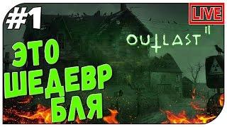 Outlast 2 СТРИМ ► Это ШЕДЕВР Бля 'Невероятно страшная игра #1' (20:00мск)