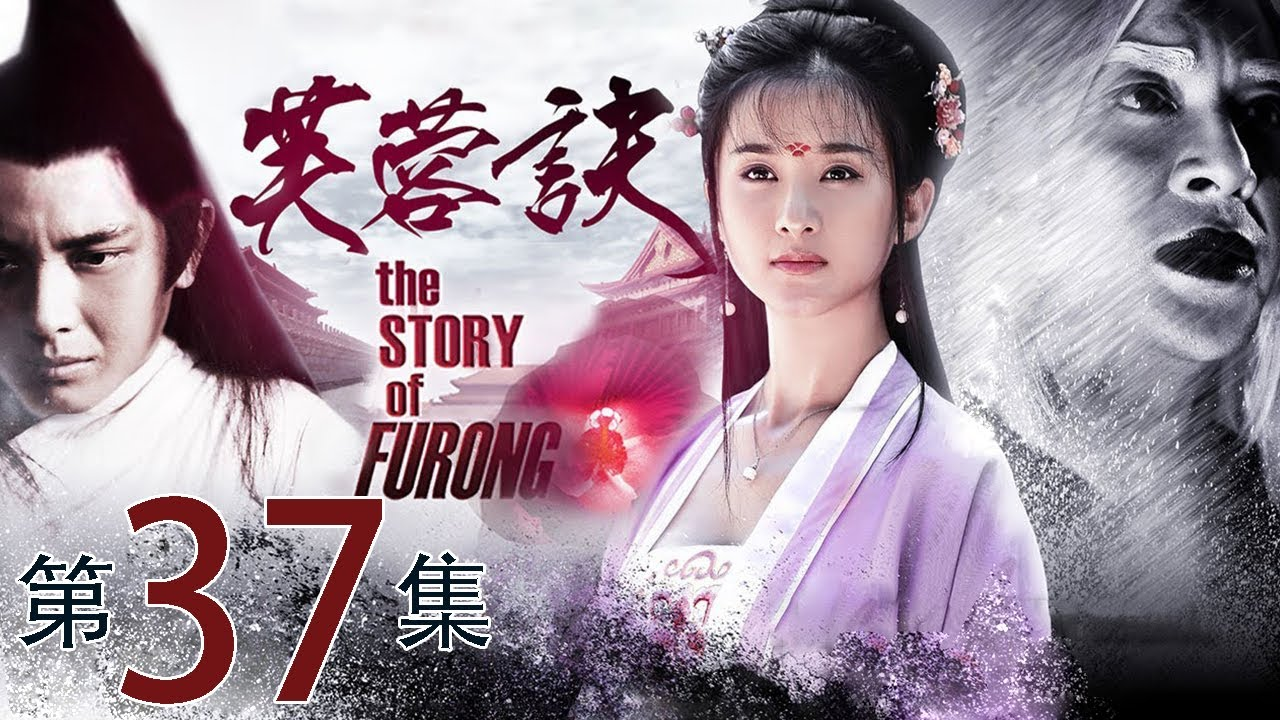 【INDO SUB】The Story of Furong《芙蓉诀》 Ep 37|【Serial Tv Populer : Chinese Drama Indonesia】