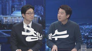 국회방송 뉴스N | [청년맞수] 文정부 '靑 민…