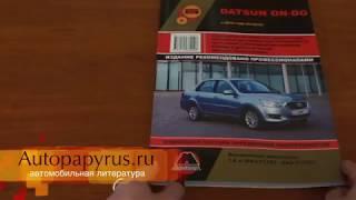 Ремонт Datsun On-Do - подробное руководство