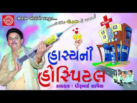 Hasyani Hospital ||Dhirubhai Sarvaiya ||New Gujarati Jokes 2017