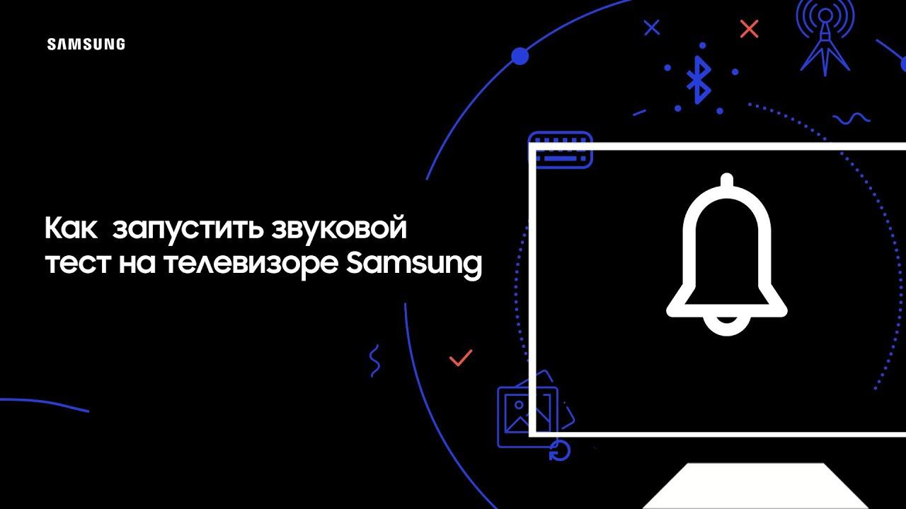Как запустить звуковой тест на телевизоре Samsung?