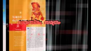 Piravi Magazine Ad 1