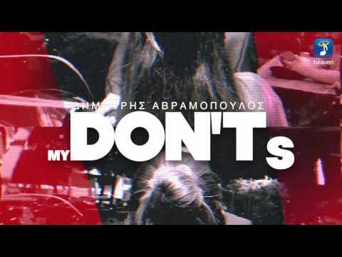 My Don'ts - Δημήτρης Αβραμόπουλος | Dimitris Avramopoulos