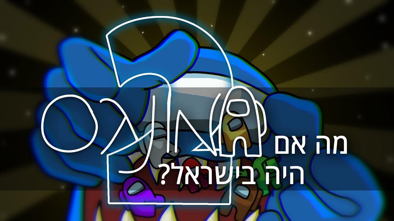 מה אם אמונגס היה בישראל 2?   Among Us