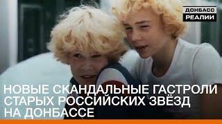 Новые скандальные гастроли старых российских звёзд на Донбассе | «Донбасc.Реалии»