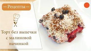 Торт Без Выпечки с Малиновой начинкой - Простые рецепты вкусных блюд