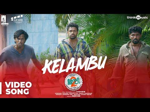 Golisoda 2 | Kelambu Video Song | SD Vijay Milton | Bharath Seeni, Samuthirakani | Achu