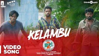 Golisoda 2 | Kelambu Song | SD Vijay Milton | Bharath Seeni, Samuthirakani | Achu