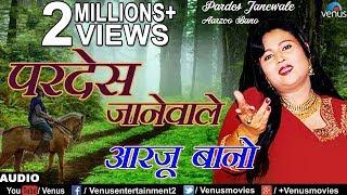 Arzoo Bano - Pardes Jane Wale | परदेस जानेवाले | Best Bollywood Sad Songs | Hindi Songs