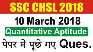 Quantitative Aptitude Questions asked in SSC-CHSL | 10 March 2018 | All Shifts