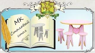 Как сделать обеденный (кухонный) стол для куклы.(Как сделать для кукол обеденный (кухонный) стол? На этот вопрос вы найдете ответ в этом видео. Ссылки на..., 2015-12-06T18:40:37.000Z)