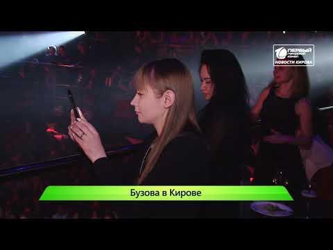 Концерт  Ольги Бузовой   Новости Кирова 18 02 2019