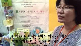 [SIBF 2011 영상] 책만들며크는 학교 인터뷰 영…