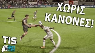 🔴 FIFA Χωρίς Κανόνες LIVESTREAM! | TechItSerious