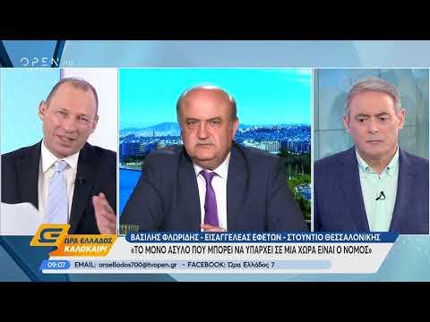 Βασίλης Φλωρίδης: «Το άσυλο είναι μια Ελληνική εφεύρεση» - Ώρα Ελλάδος Καλοκαίρι 24/7/2019 | OPEN TV