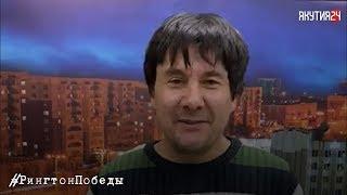 Нерюнгринский филиал «Якутия 24» присоединился к акции #РингтонПобеды