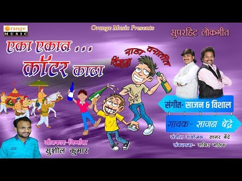 Eka Ekana Quater Kadha - एका एकानं क्वॉटर काढा | Marathi Lokgeet | Vishal & Sajan Bendre New Song