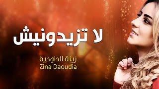 Zina Daoudia - La Tzidounich (Official Audio) | زينة الداودية - لا تزيدونيش