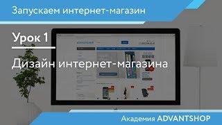 Академия AdvantShop. Урок 1. Дизайн интернет-магазина