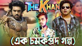 The Khan - এক চমকপ্রদ সিনামার বিনোদন   Bangla Funny Video x Movie Review   Rifat Esan   Bitik BaaZ