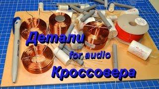 Деталі Для Кросовера АС (for audio)