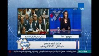 النائب\أحمد طنطاوي عن إعطاء الجنسية للمستثمرين : الجنسية مش إيجار مفروش والقرار له أضرار أمنية